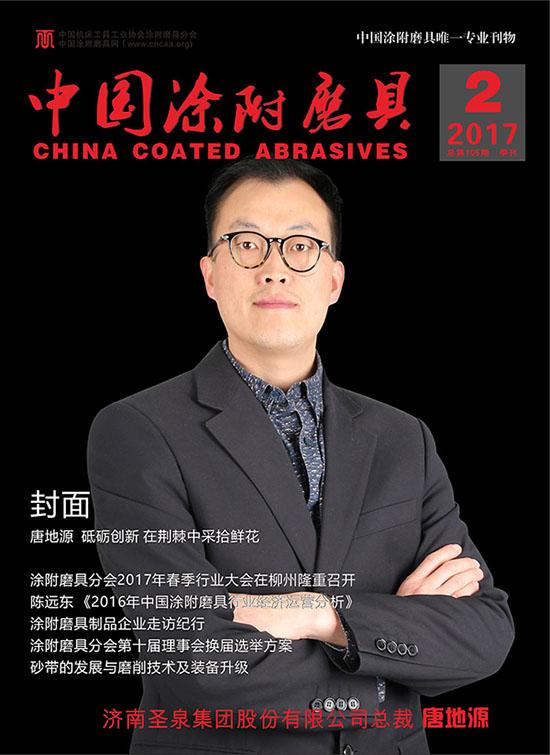 【行业期刊】中国涂附磨具2017第2期