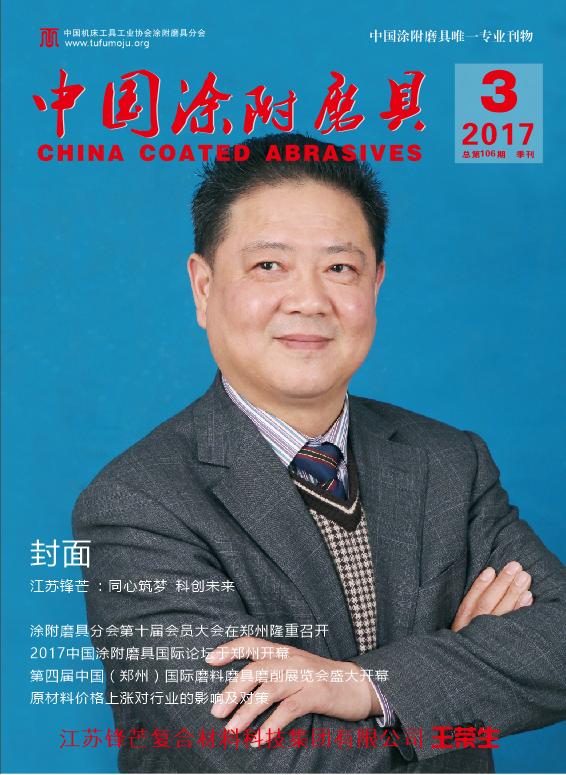 【行业期刊】中国涂附磨具2017第3期