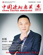 【行业期刊】中国涂附磨具2017第4期