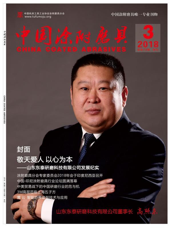 【行业期刊】中国涂附磨具2018第3期