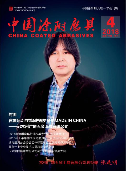 【行业期刊】中国涂附磨具2018第4期