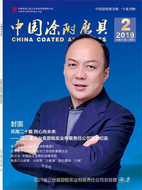 【行业期刊】中国涂附磨具2019第2期