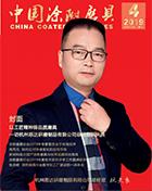 【行业期刊】中国涂附磨具2019第4期
