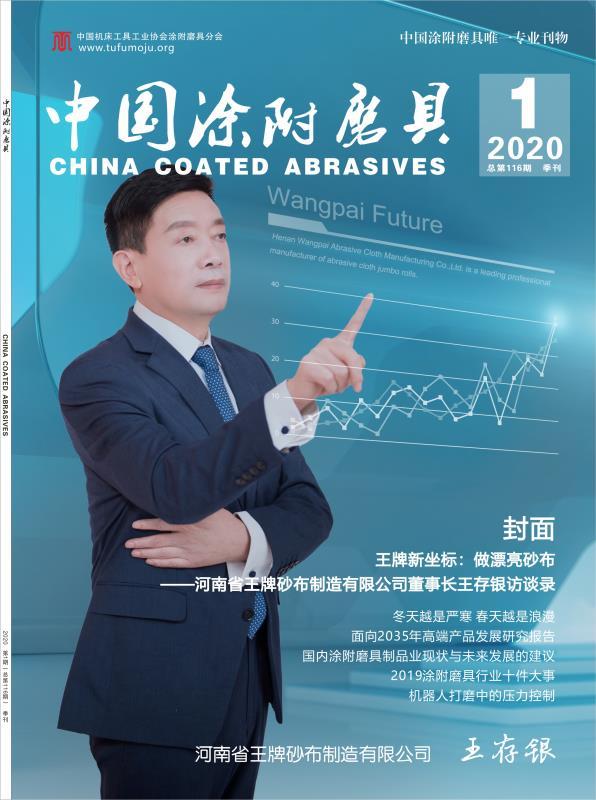 《中国涂附磨具》2020年第一期