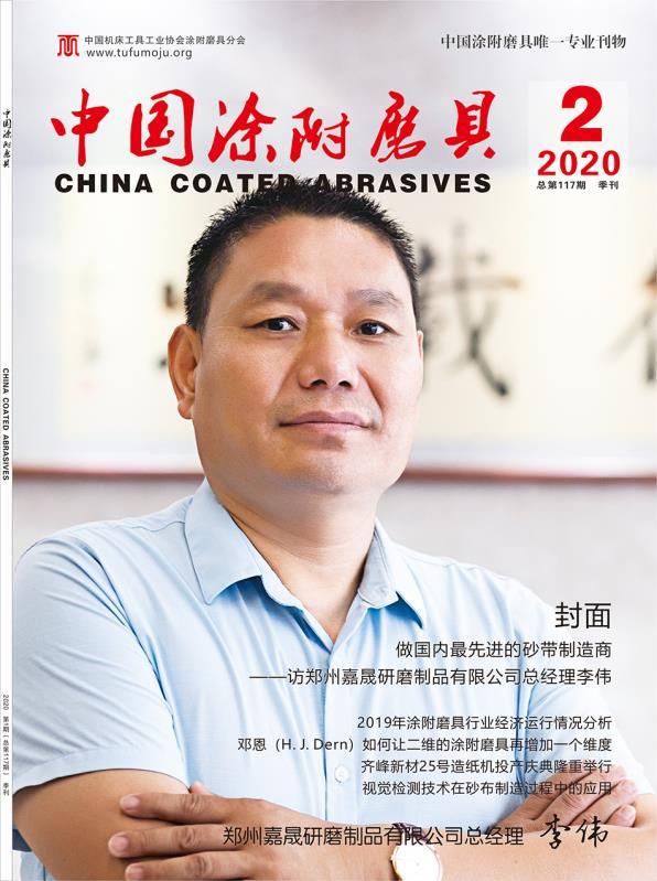 《中国涂附磨具》2020年第二期