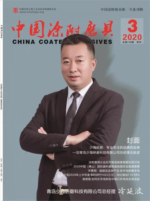《中国涂附磨具》2020年第三期