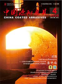 《中国涂附磨具》2020年第四期