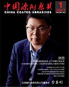 《中国涂附磨具》2021年第一期