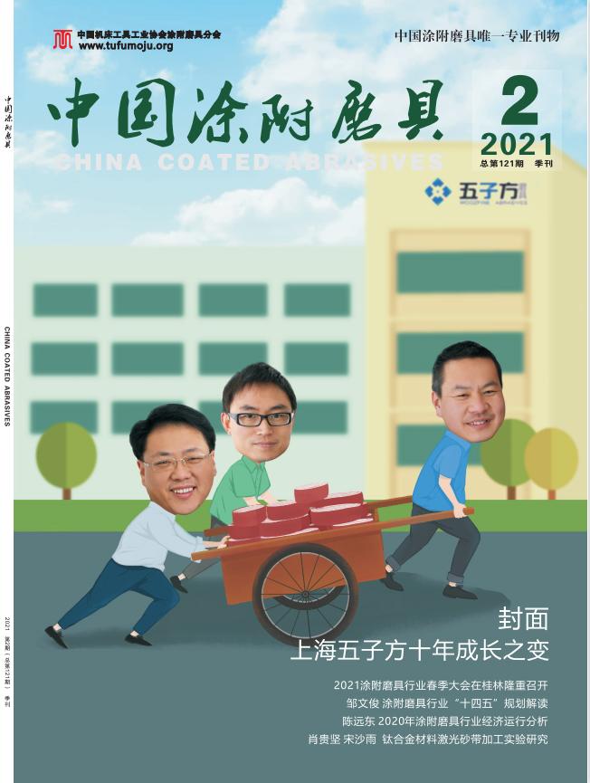 《中国涂附磨具》2021年第二期